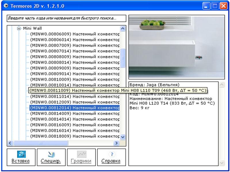 Termo-Ar 2D ծրագիր